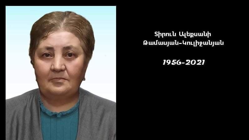 Տիրուն Ալեքսանի Թամասյան-Կուլիջանյան /Մահախոսական