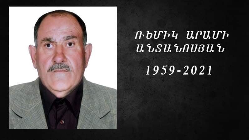 Մահախոսական/Ռեմիկ Արամի Անտանոսյան