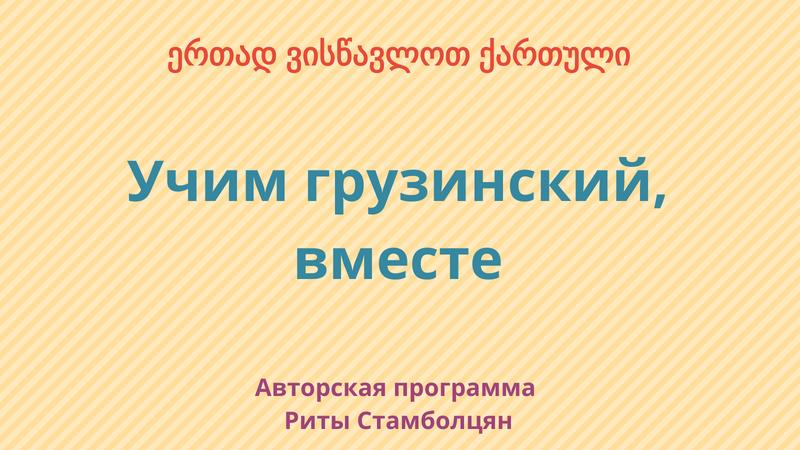 Урок грузинского языка-Заказ еды по телефону