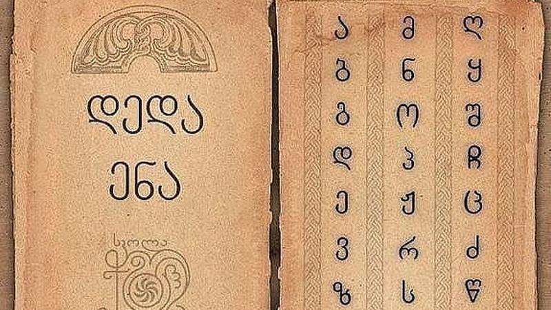 Знаете ли Вы грузинский язык?\опрос