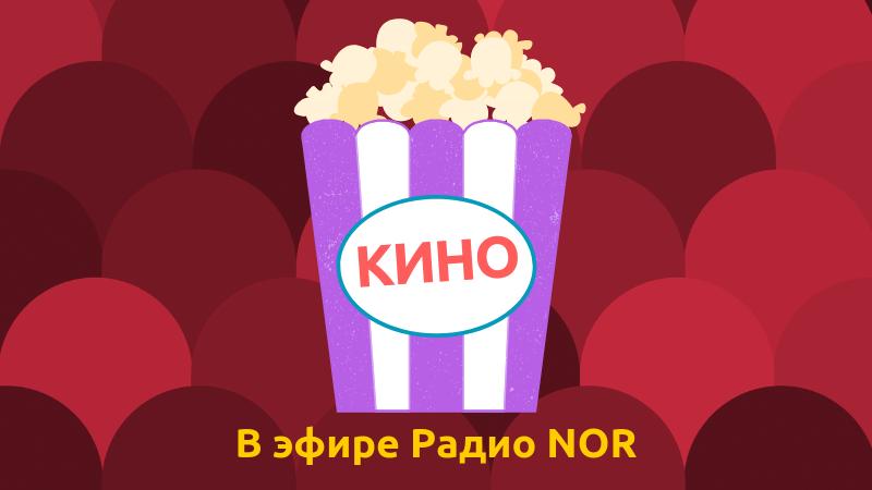 Короткометражные фильмы на радио NOR