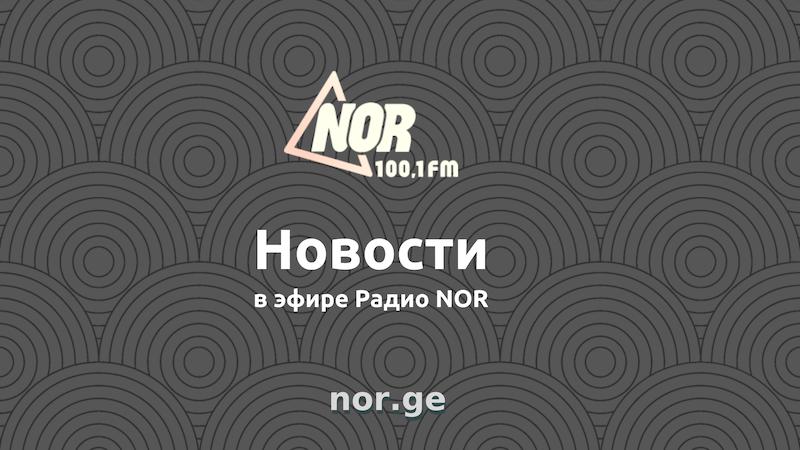 Новости Ниноцминды 09.12.2019