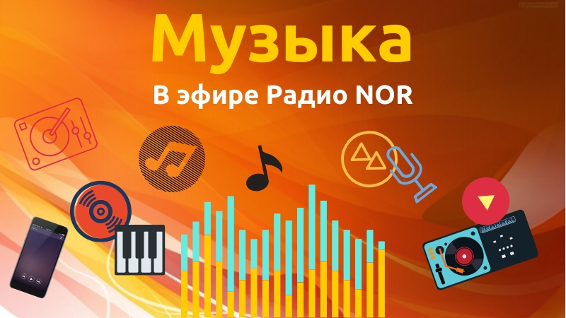 Музыкальная подборка редакции. Что слушают журналисты вне эфира Радио NOR [18+]