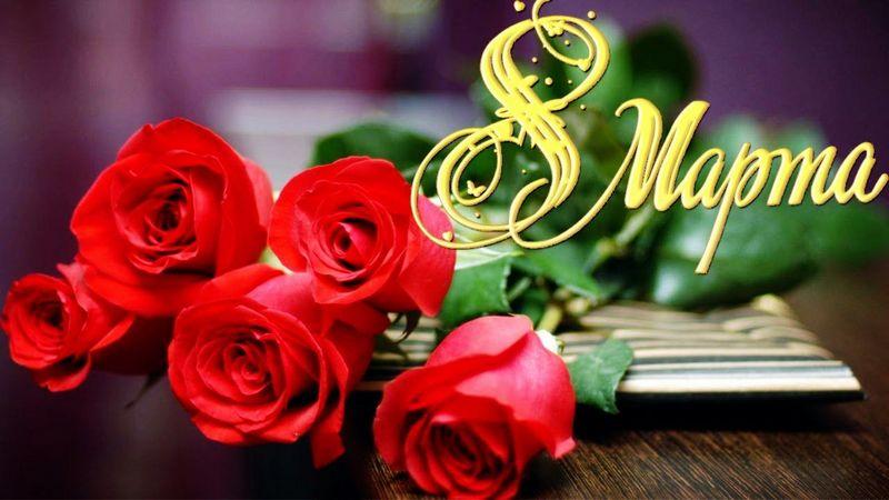 Ниноцминдское радио NOR поздравляем с 8 марта