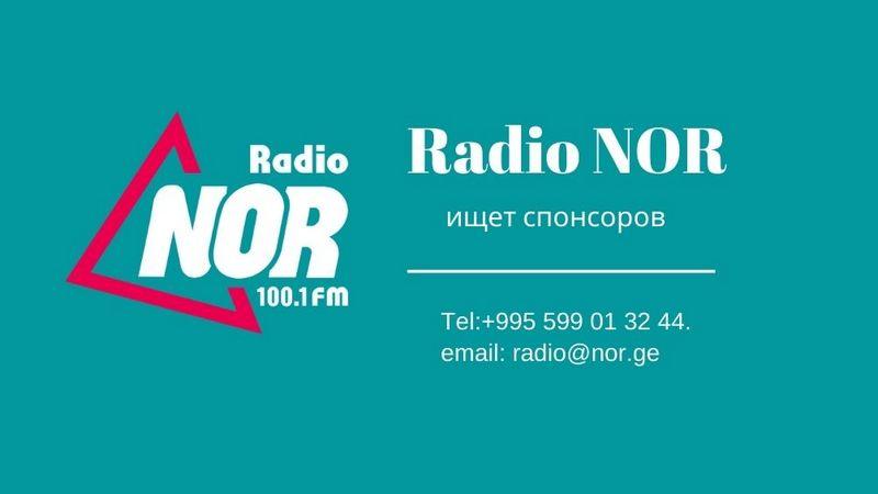 Радио NOR ищет спонсоров. 599-013-244 Viber, WhatsApp