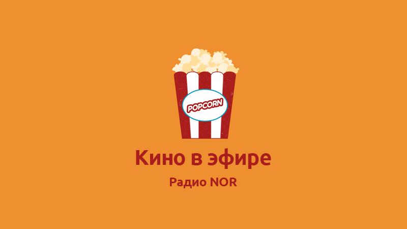Фильмы про катаклизмы на радио NOR