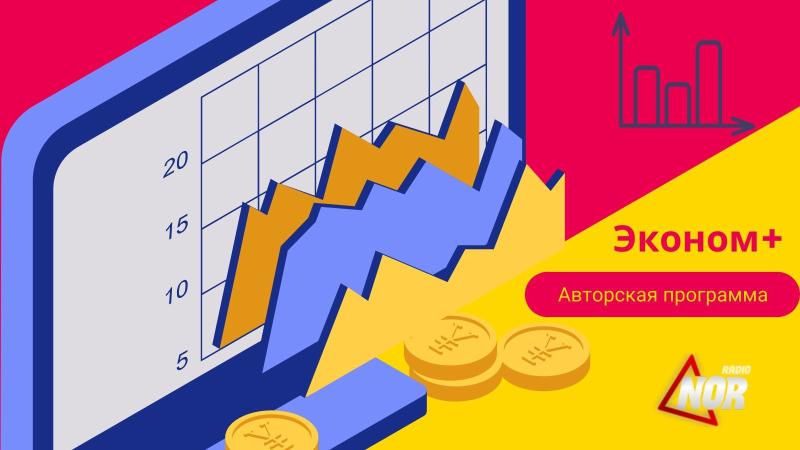 Впервые в период пандемии экономика Грузии выросла на 4%/Эконом+