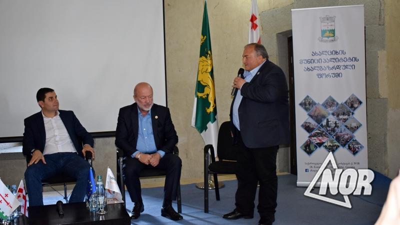 Молодежный форум в Ахалцихе
