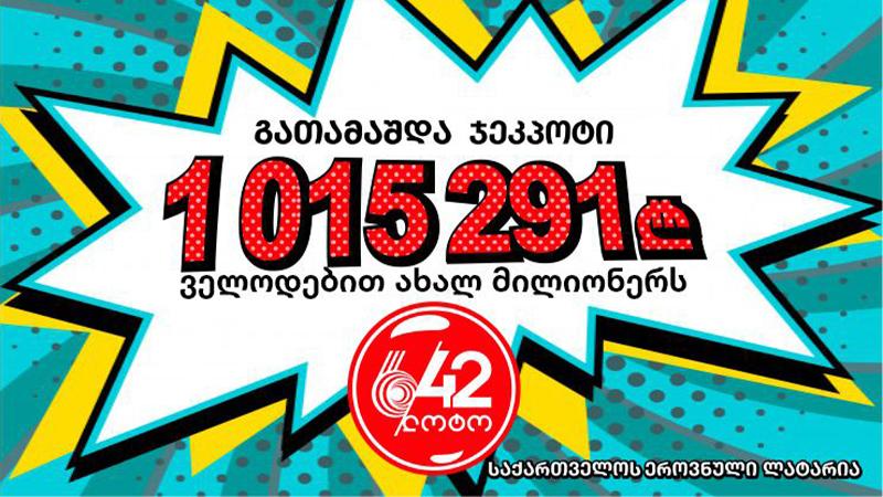 В Грузии Jackpot в размере 1,015,291 лари выиграла лектор из ТГУ