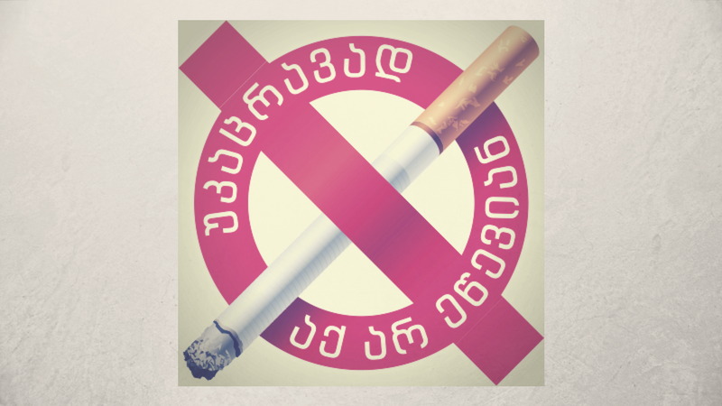В Грузии могут запретить курение в такси