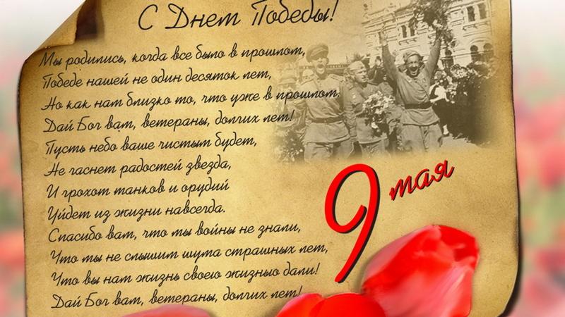 Радио NOR поздравляет с Днем Победы над фашизмом