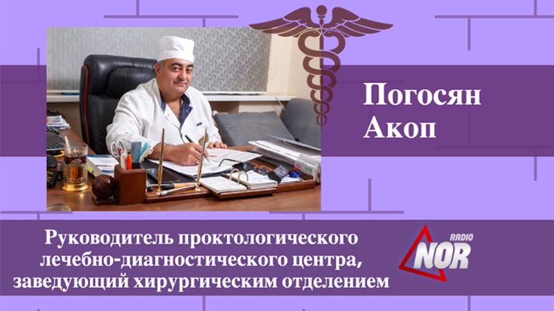 Акоп Погосян уроженец Ниноцминда – главный колопроктолог в Ростове-на-Дону\видео