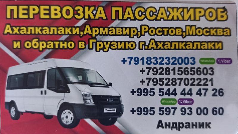 Пассажирские перевозки из Грузии в Россию и обратно +995 597 93 00 60 WhatsApp, Viber