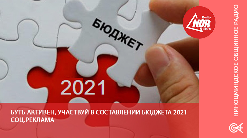 Буть активен, участвуй в составлении бюджета 2021/Соц.Реклама