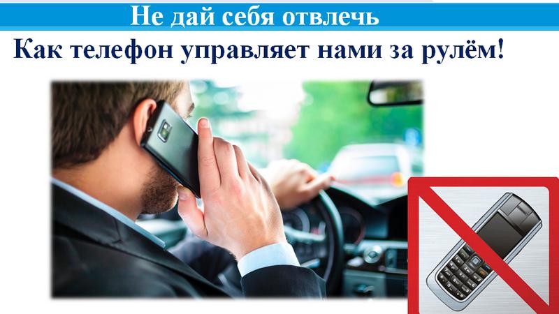 «Подумайте дважды, прежде чем пользоваться телефоном »/соц. реклама/видео