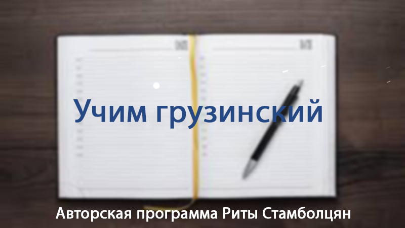 Урок грузинского языка- Пасха